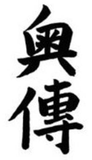 Okuden (2iè degré Reiki Usui)